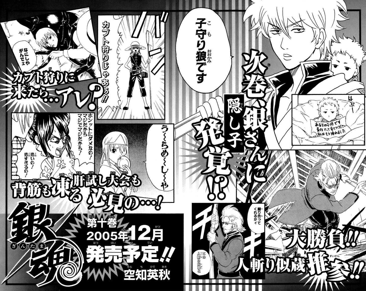 Gintama Chapter 76  Online Free Manga Read Image 23