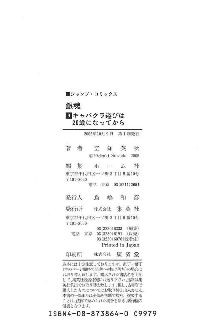 Gintama Chapter 76  Online Free Manga Read Image 25