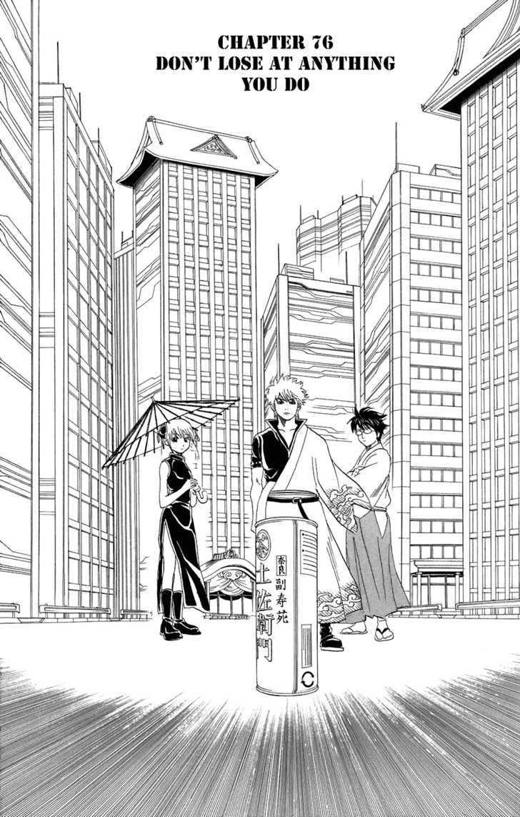 Gintama Chapter 76  Online Free Manga Read Image 5