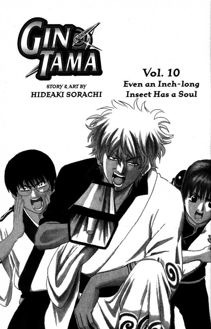 Gintama Chapter 77  Online Free Manga Read Image 5