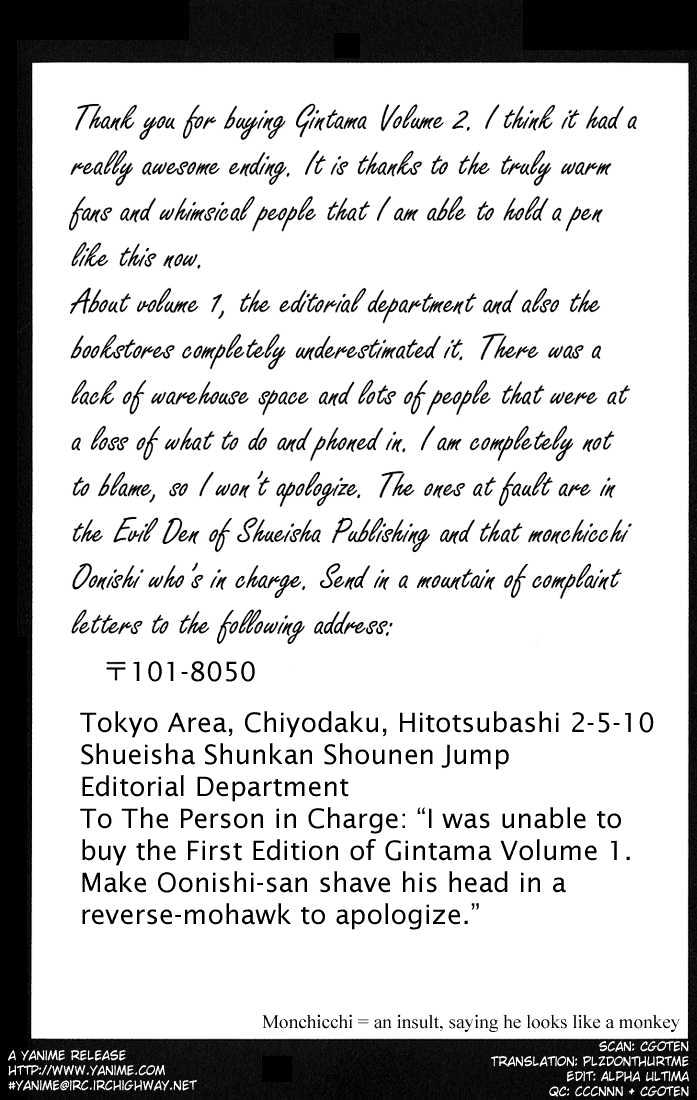 Gintama Chapter 8  Online Free Manga Read Image 20