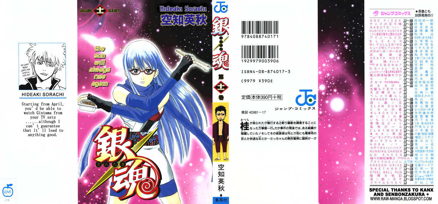 Gintama Chapter 86  Online Free Manga Read Image 1