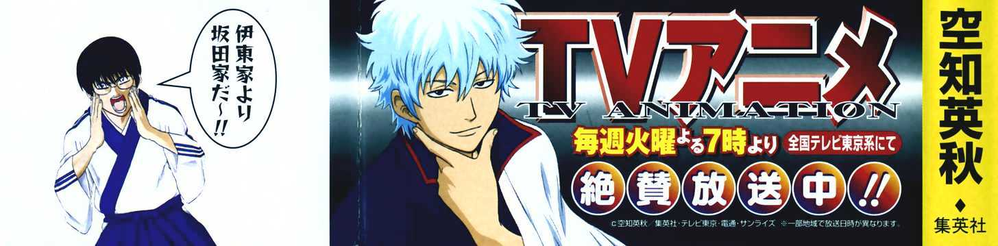 Gintama Chapter 86  Online Free Manga Read Image 3
