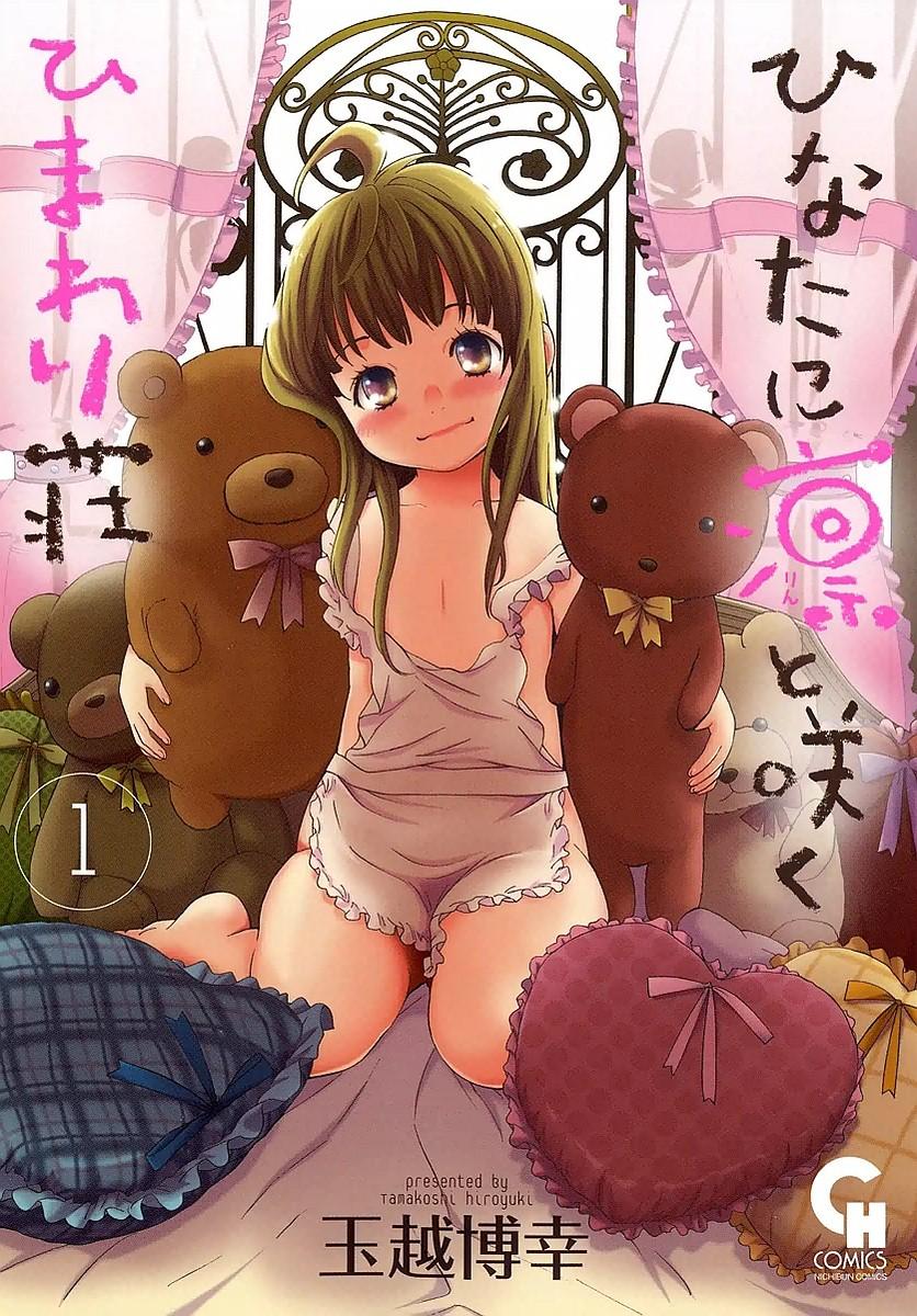Hinata ni Rin to Saku Himawarisou Chapter 1  Online Free Manga Read Image 1