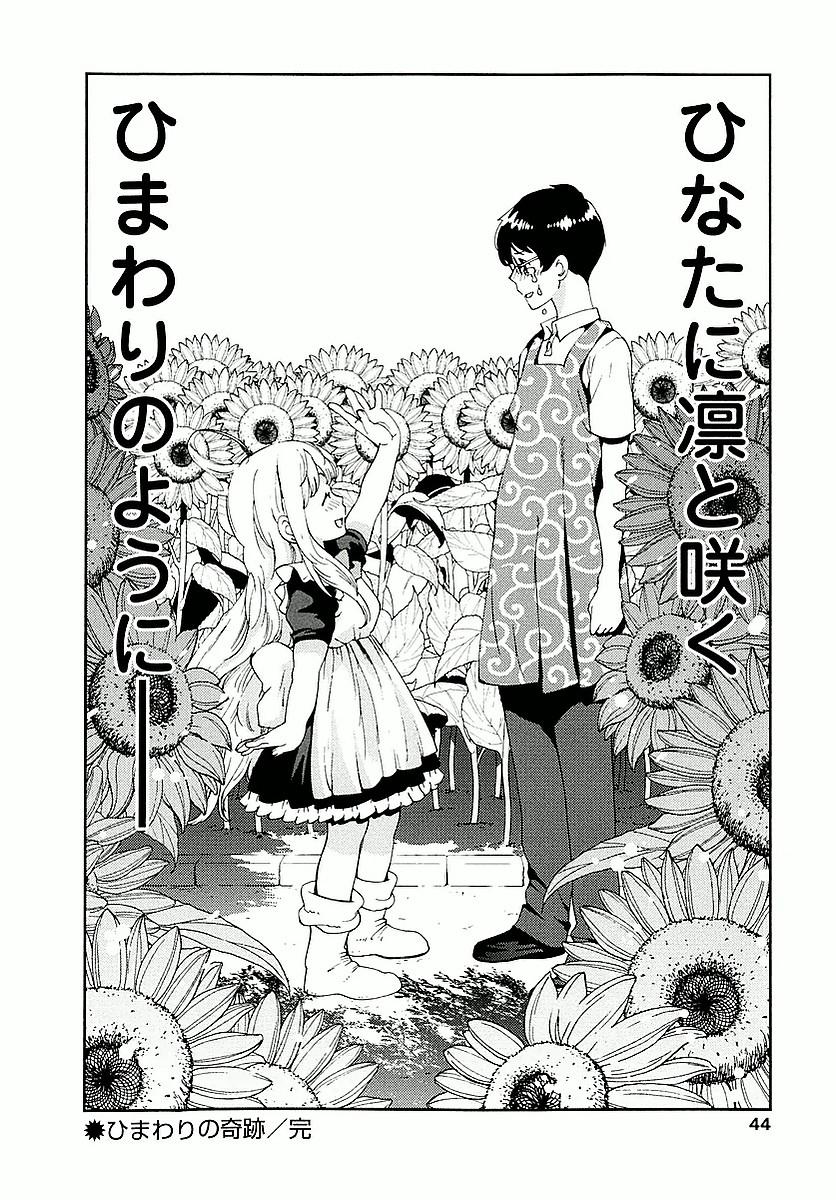 Hinata ni Rin to Saku Himawarisou Chapter 1  Online Free Manga Read Image 44