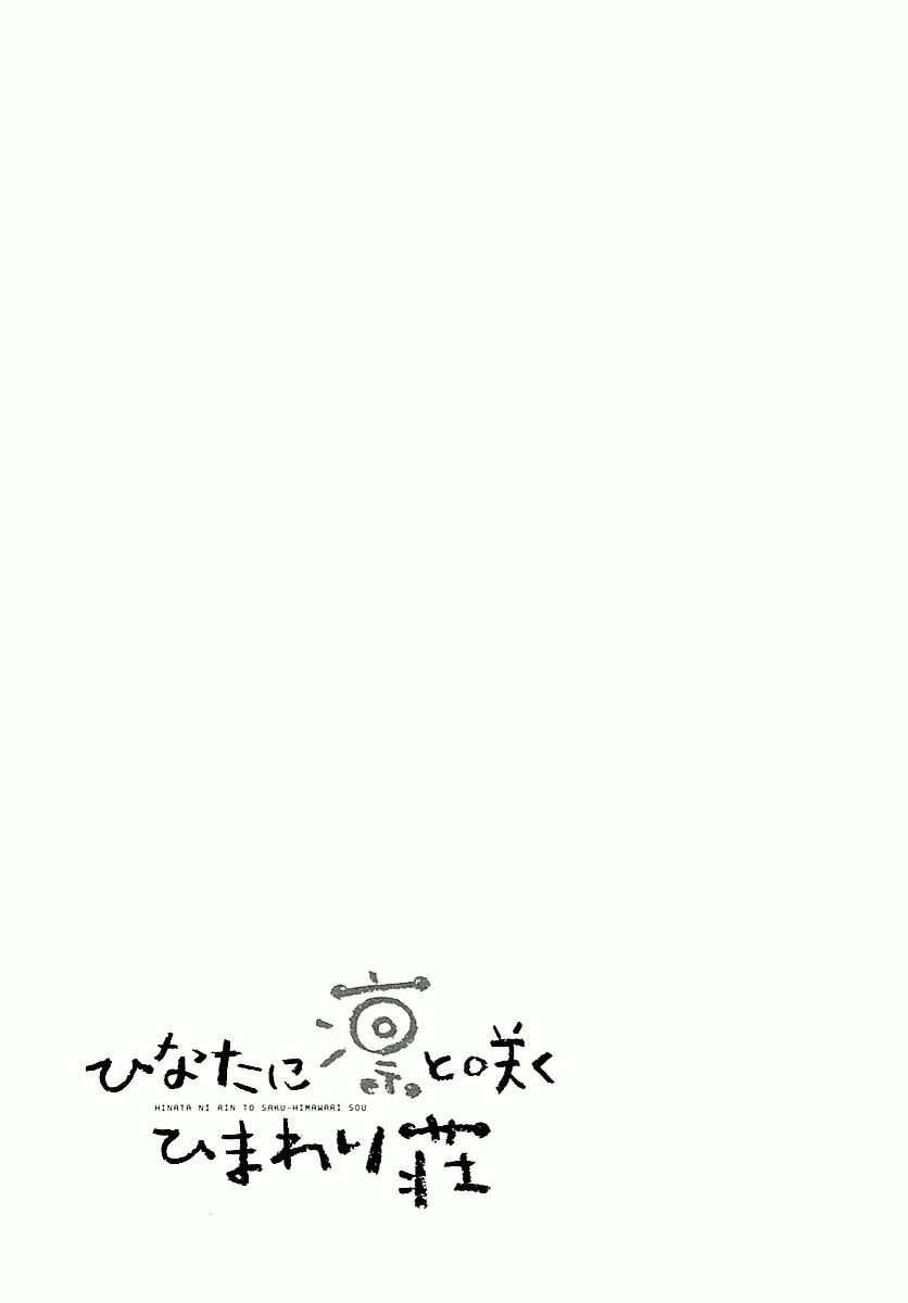 Hinata ni Rin to Saku Himawarisou Chapter 1  Online Free Manga Read Image 45