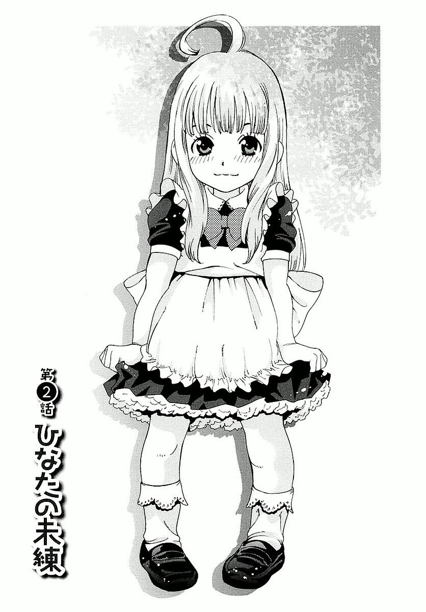 Hinata ni Rin to Saku Himawarisou Chapter 2  Online Free Manga Read Image 1