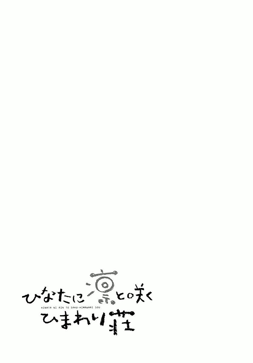 Hinata ni Rin to Saku Himawarisou Chapter 2  Online Free Manga Read Image 33
