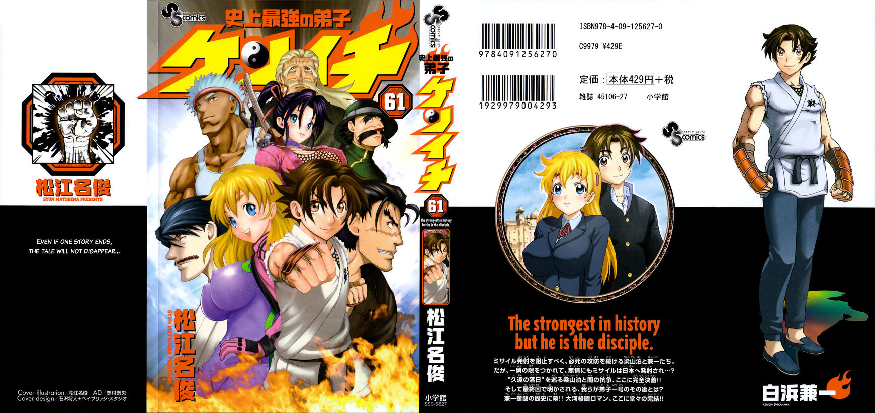 kenichi the mightiest disciple online free