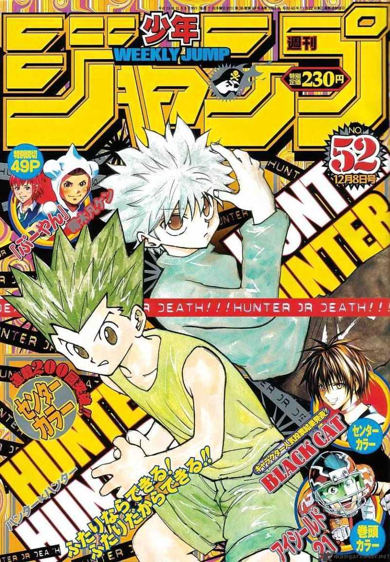 Hunter X Hunter Chapter 202  Online Free Manga Read Image 1