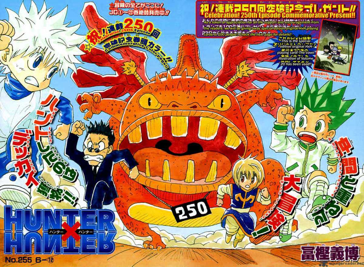 Hunter X Hunter Chapter 255  Online Free Manga Read Image 3