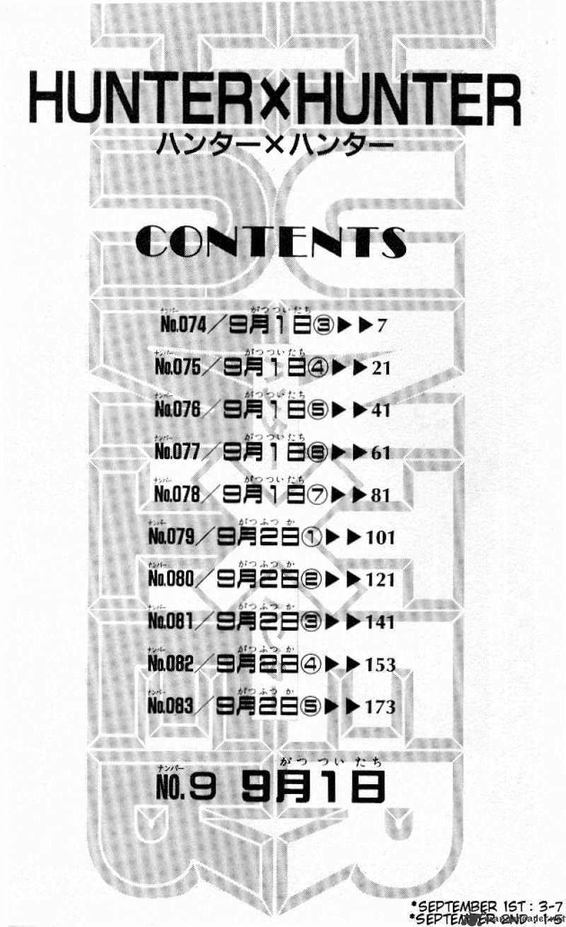 Hunter X Hunter Chapter 74  Online Free Manga Read Image 2