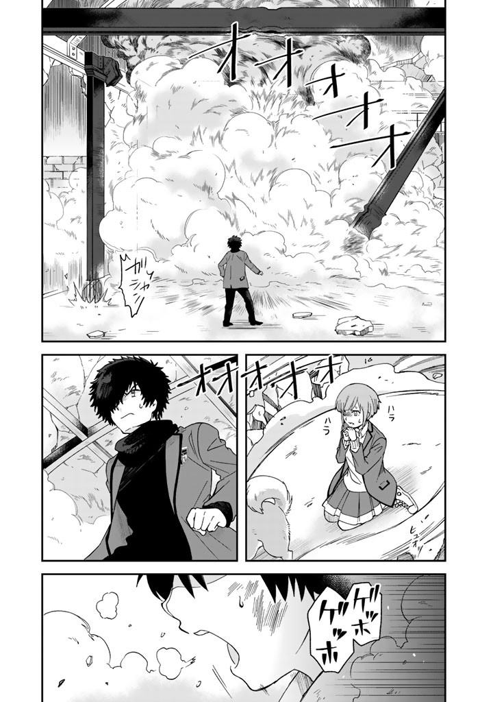 I Who Possessed a Trash Skill Thermal Operator Became Unrivaled Chapter 9  Online Free Manga Read Image 1