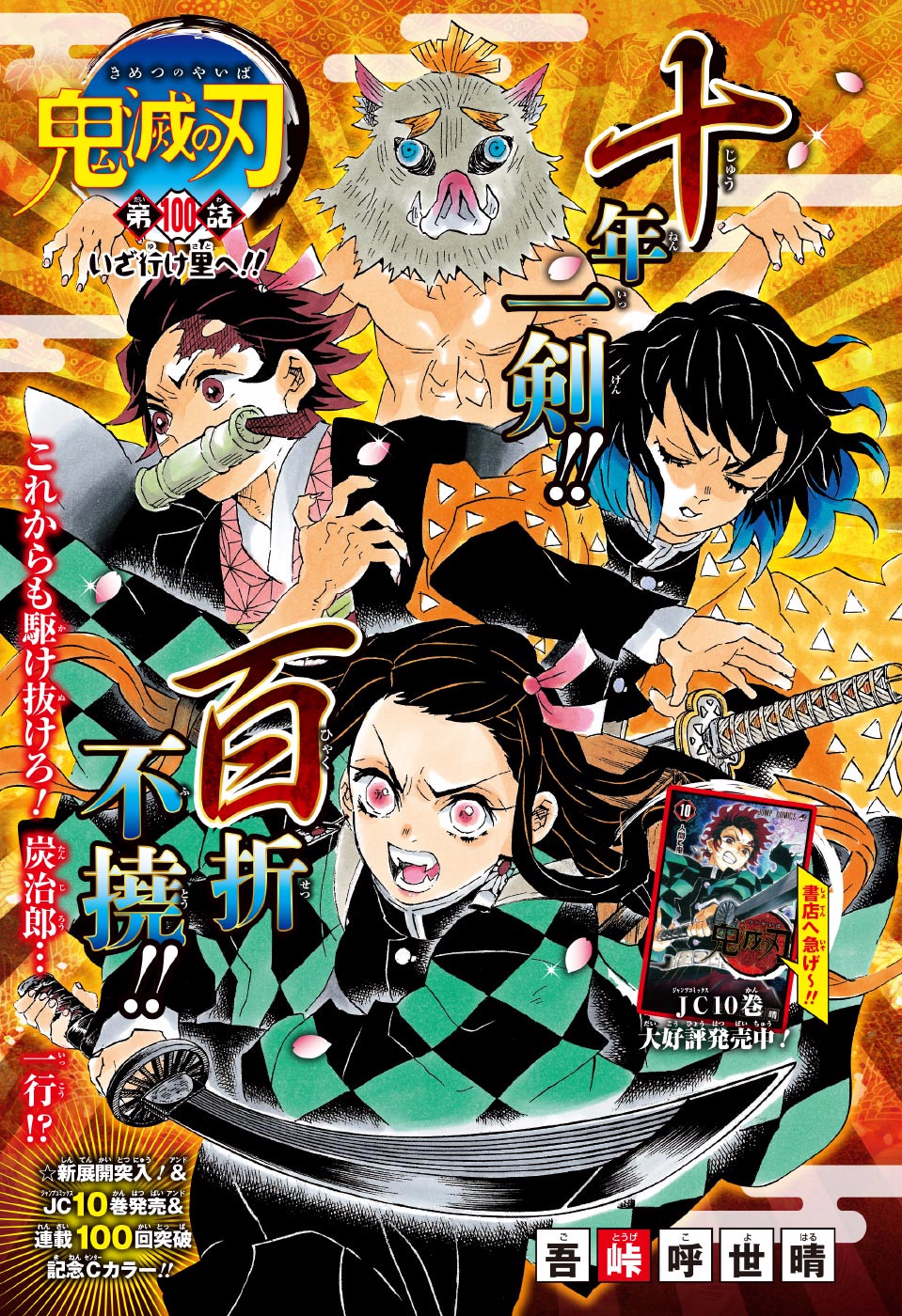 Kimetsu no Yaiba Chapter 100  Online Free Manga Read Image 2