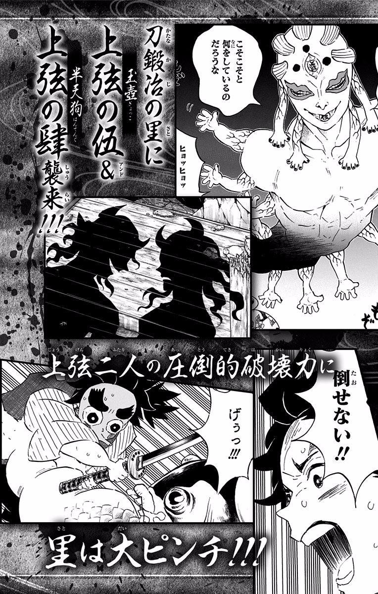 Kimetsu no Yaiba Chapter 106.5  Online Free Manga Read Image 14