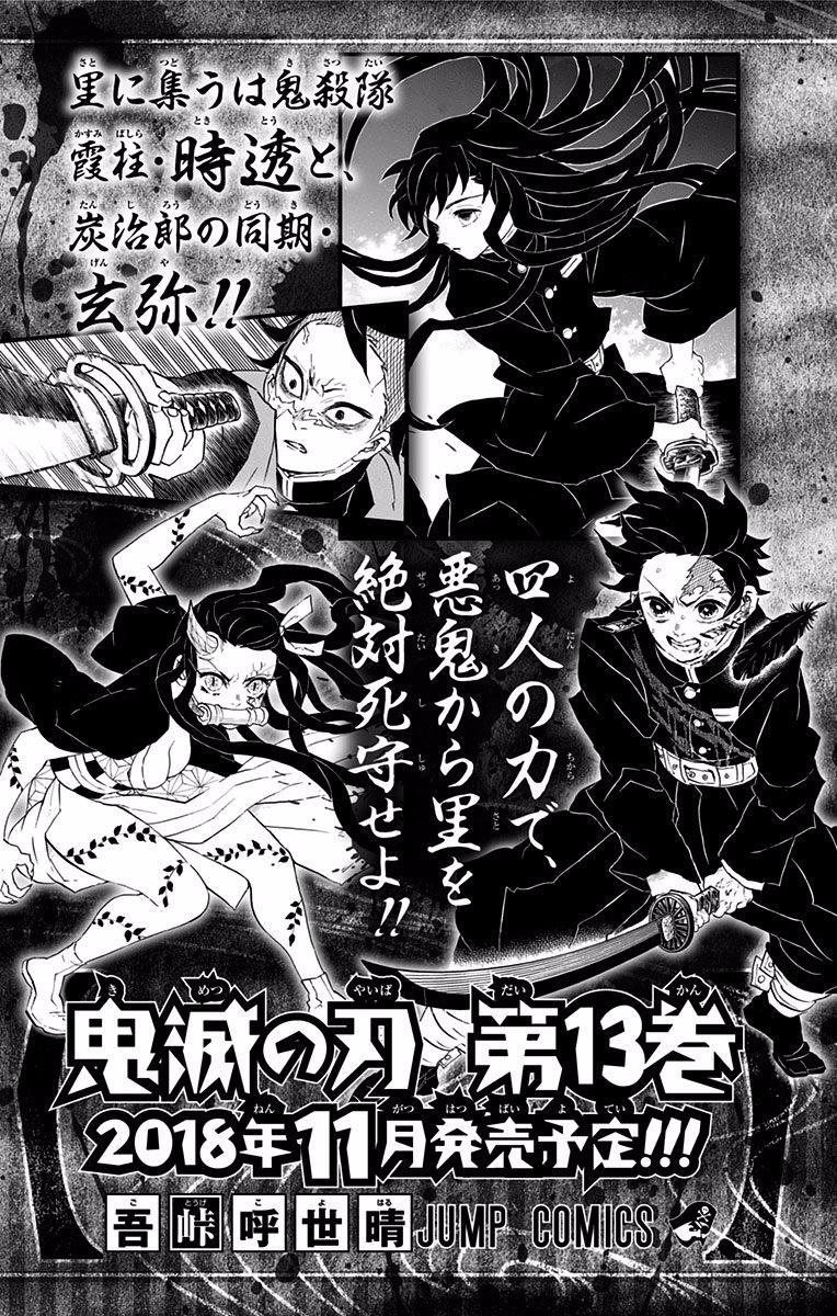 Kimetsu no Yaiba Chapter 106.5  Online Free Manga Read Image 15