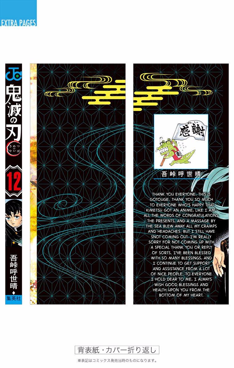 Kimetsu no Yaiba Chapter 106.5  Online Free Manga Read Image 16