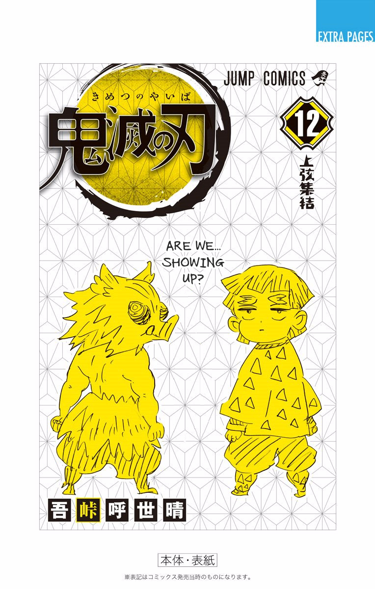 Kimetsu no Yaiba Chapter 106.5  Online Free Manga Read Image 17
