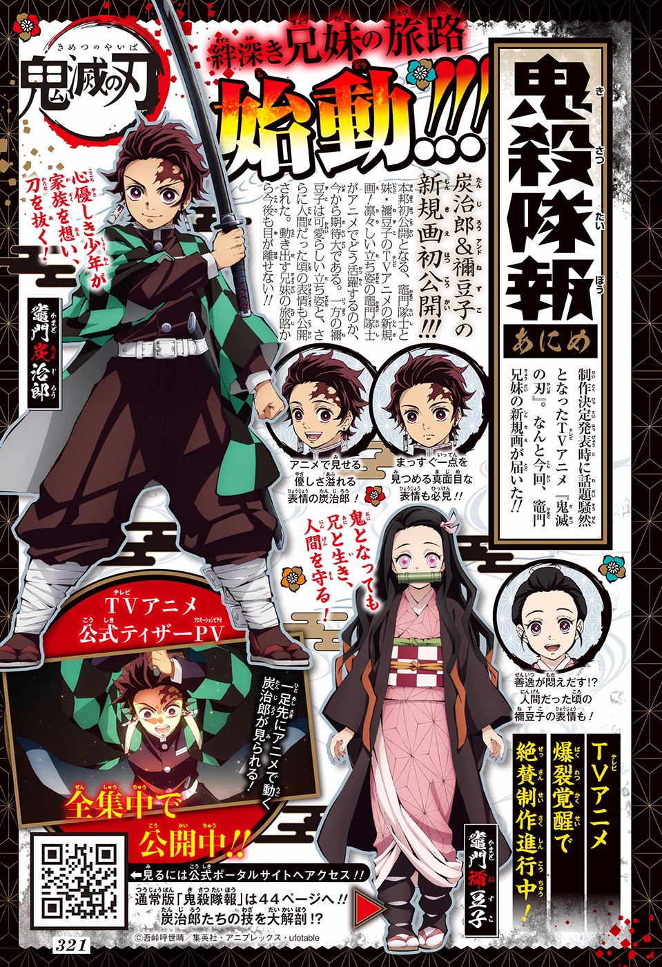Kimetsu no Yaiba Chapter 106.5  Online Free Manga Read Image 19
