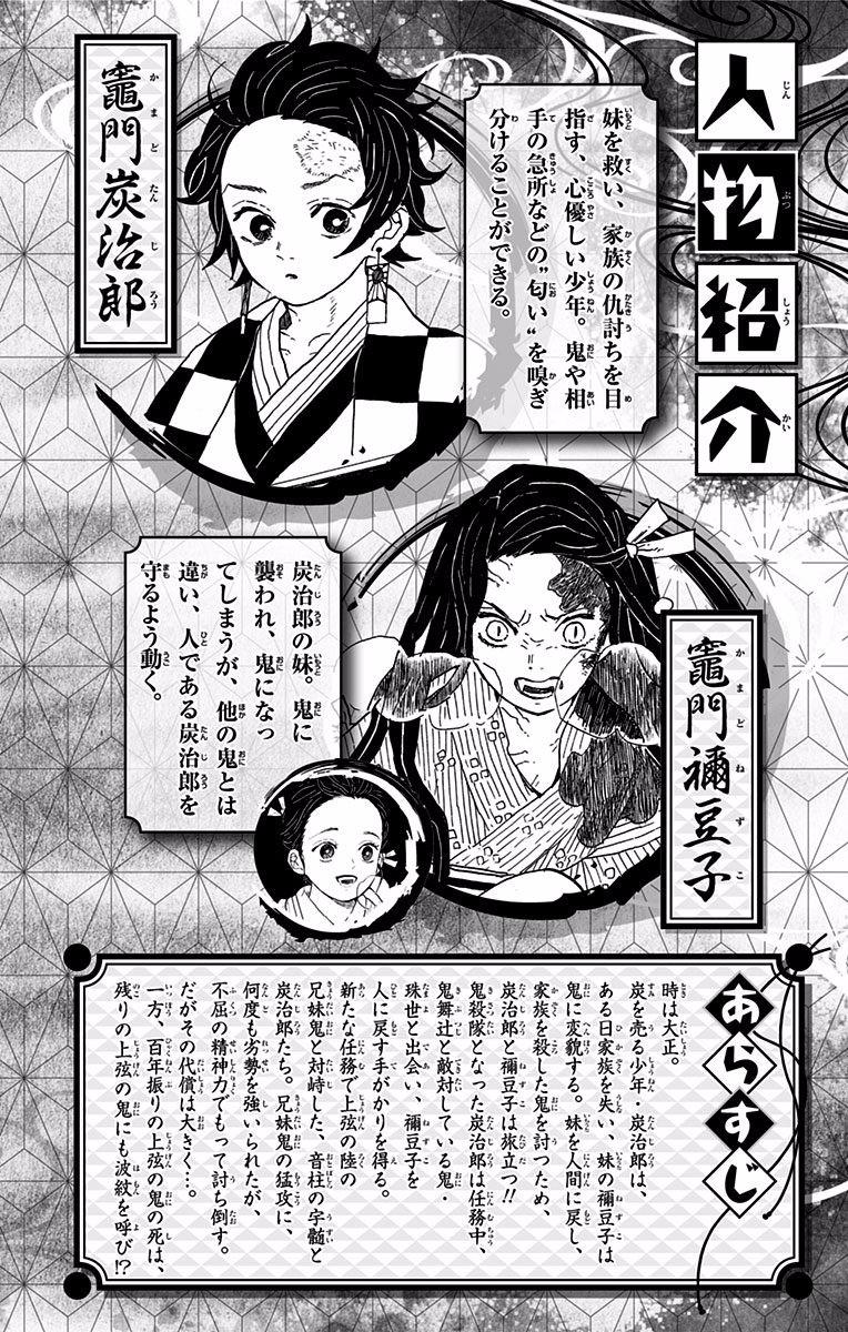 Kimetsu no Yaiba Chapter 106.5  Online Free Manga Read Image 3