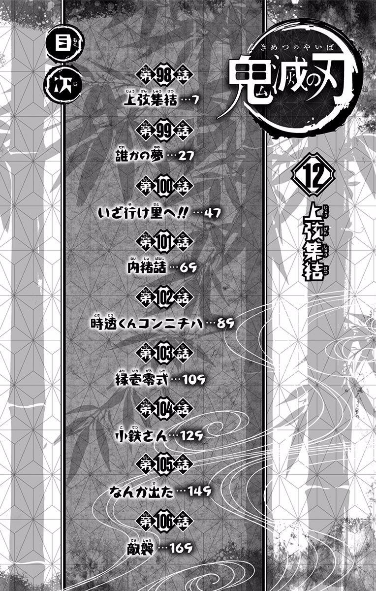 Kimetsu no Yaiba Chapter 106.5  Online Free Manga Read Image 5