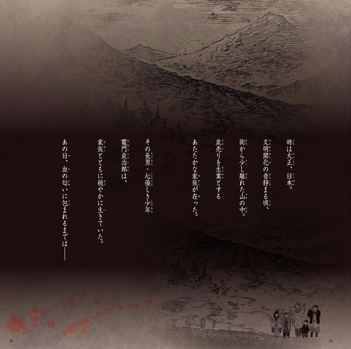 Kimetsu no Yaiba Chapter 112.5  Online Free Manga Read Image 2