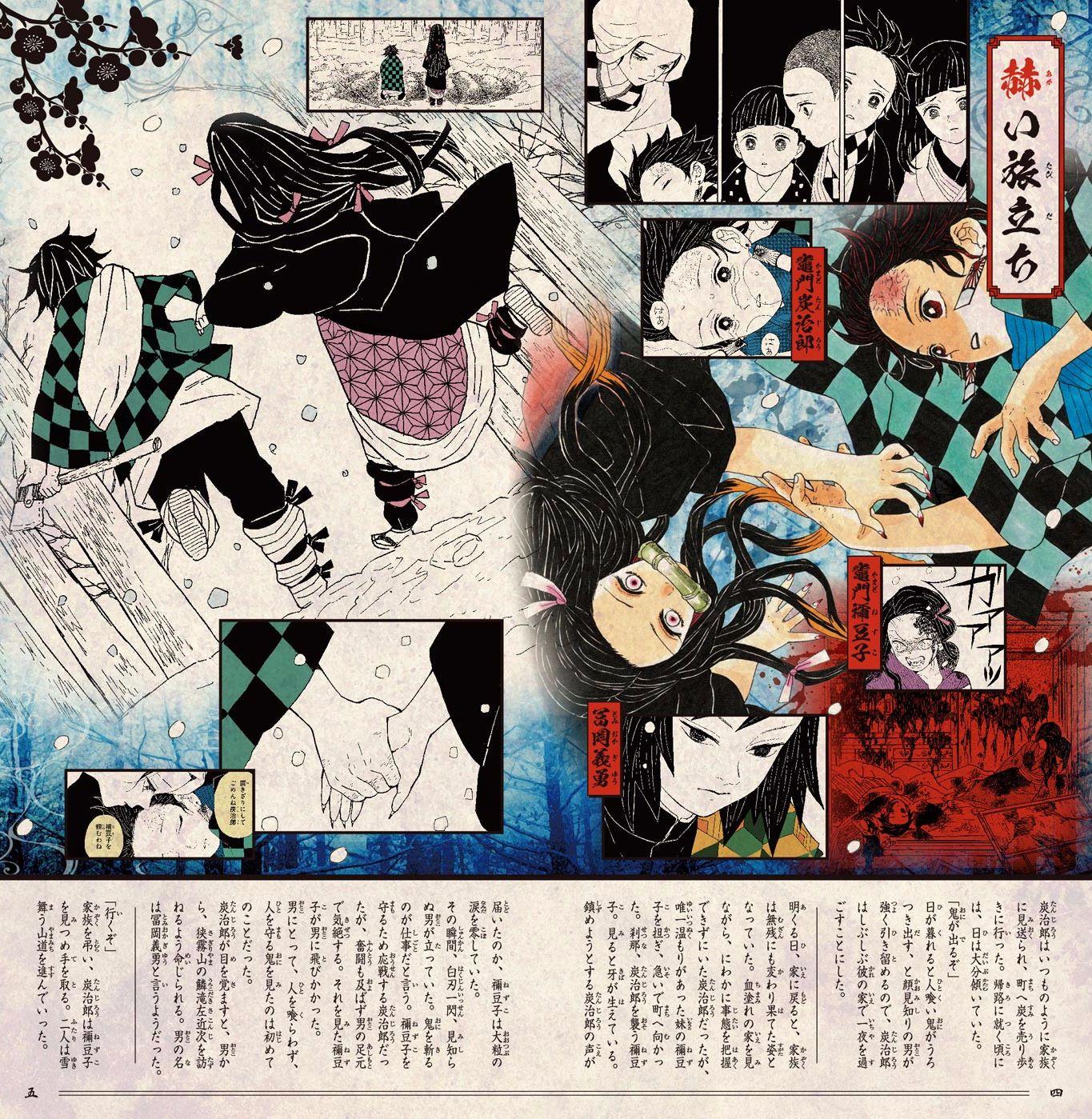Kimetsu no Yaiba Chapter 112.5  Online Free Manga Read Image 3