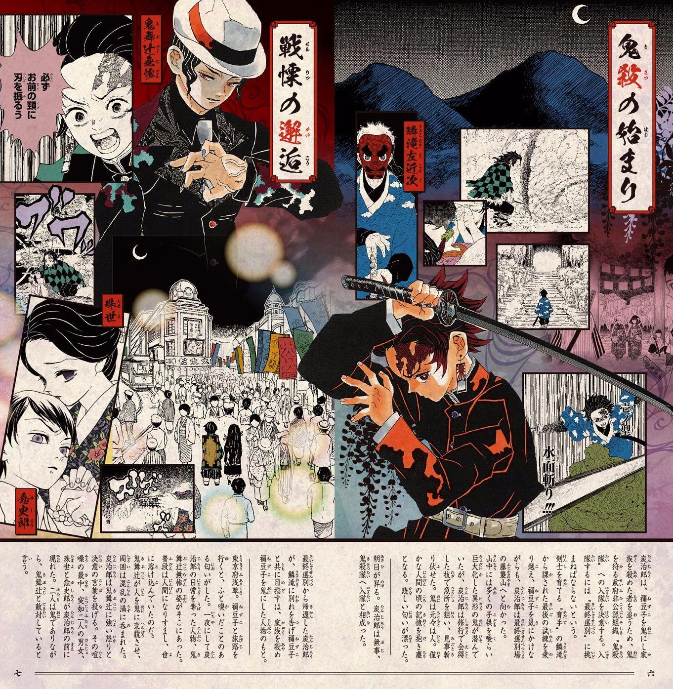 Kimetsu no Yaiba Chapter 112.5  Online Free Manga Read Image 4