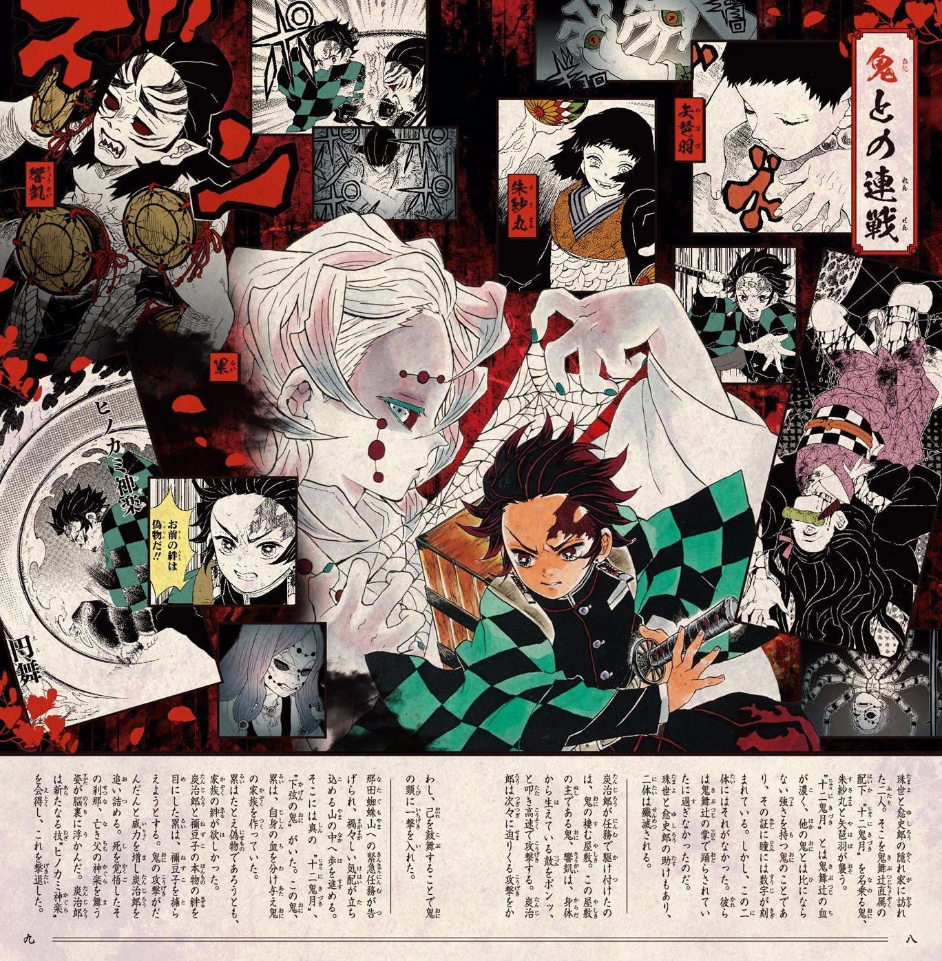Kimetsu no Yaiba Chapter 112.5  Online Free Manga Read Image 5