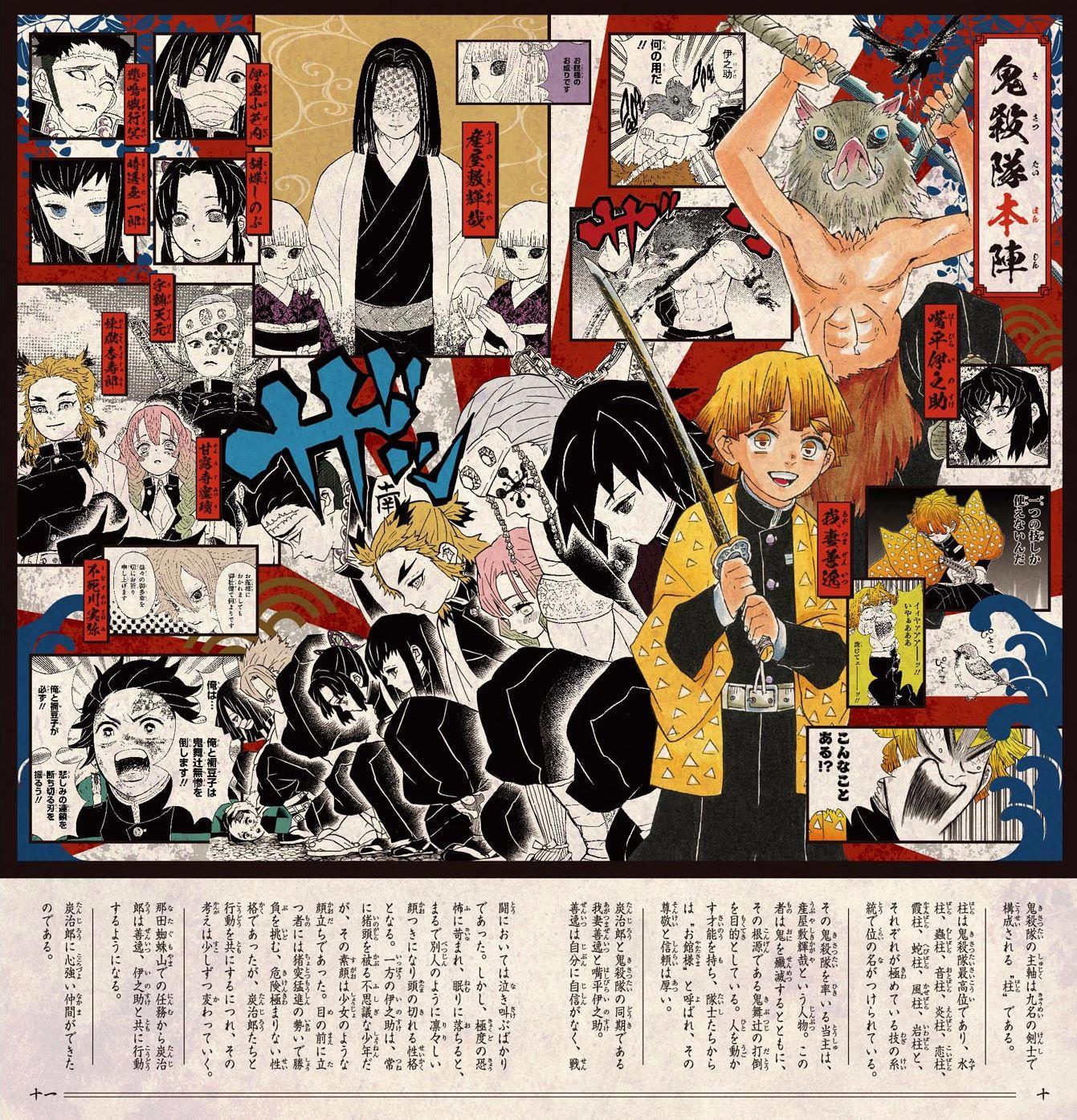 Kimetsu no Yaiba Chapter 112.5  Online Free Manga Read Image 6