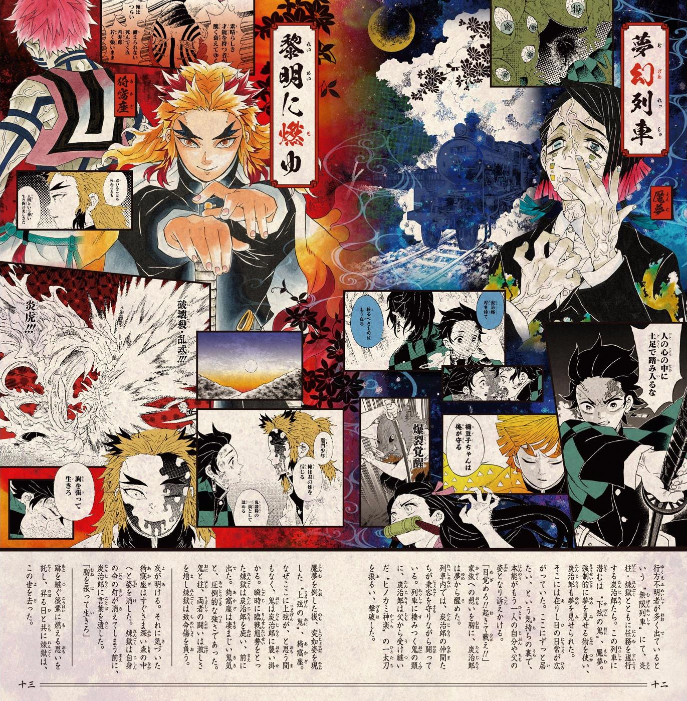 Kimetsu no Yaiba Chapter 112.5  Online Free Manga Read Image 7