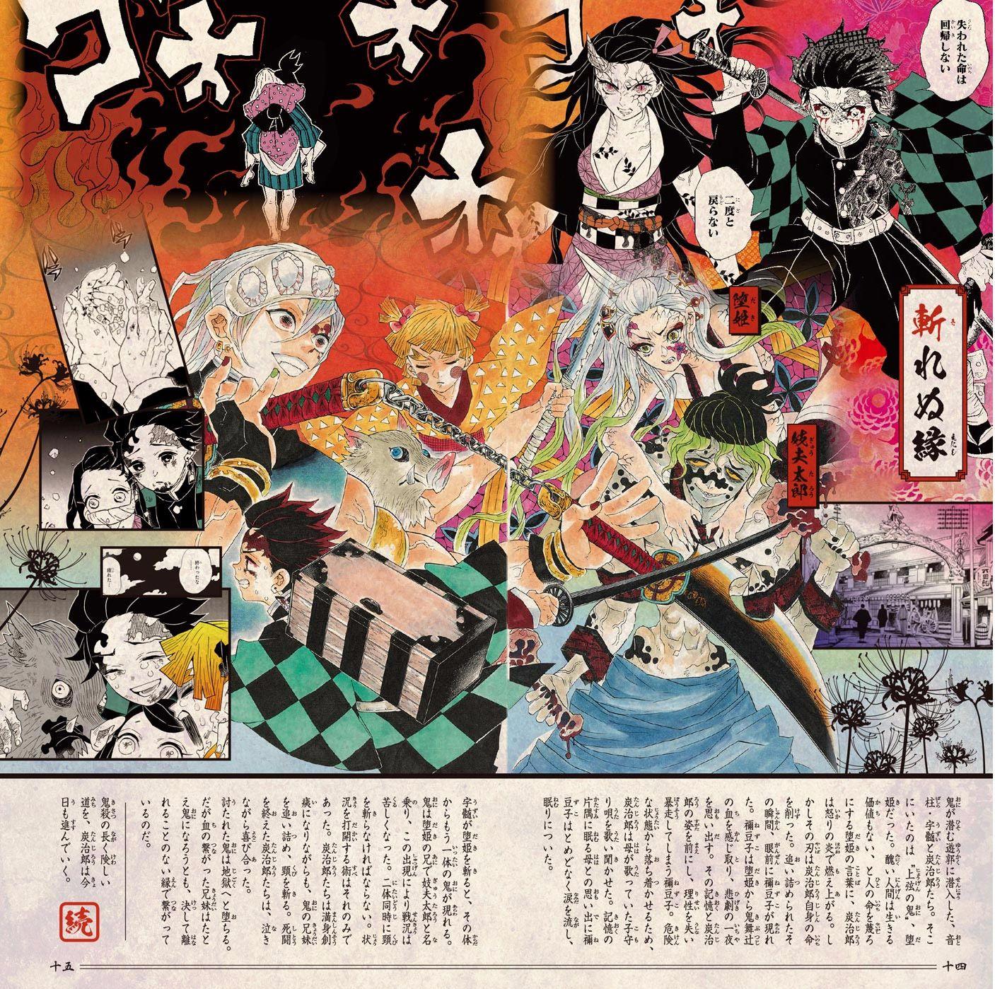 Kimetsu no Yaiba Chapter 112.5  Online Free Manga Read Image 8