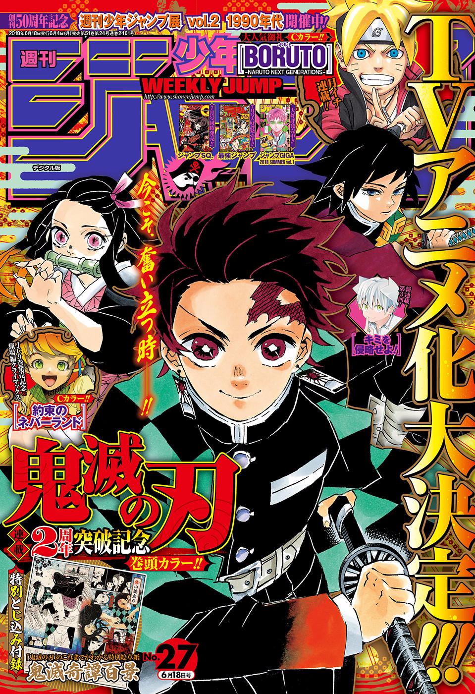 Kimetsu no Yaiba Chapter 112  Online Free Manga Read Image 1