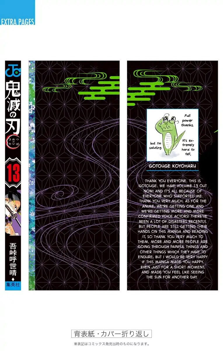 Kimetsu no Yaiba Chapter 115.5  Online Free Manga Read Image 15
