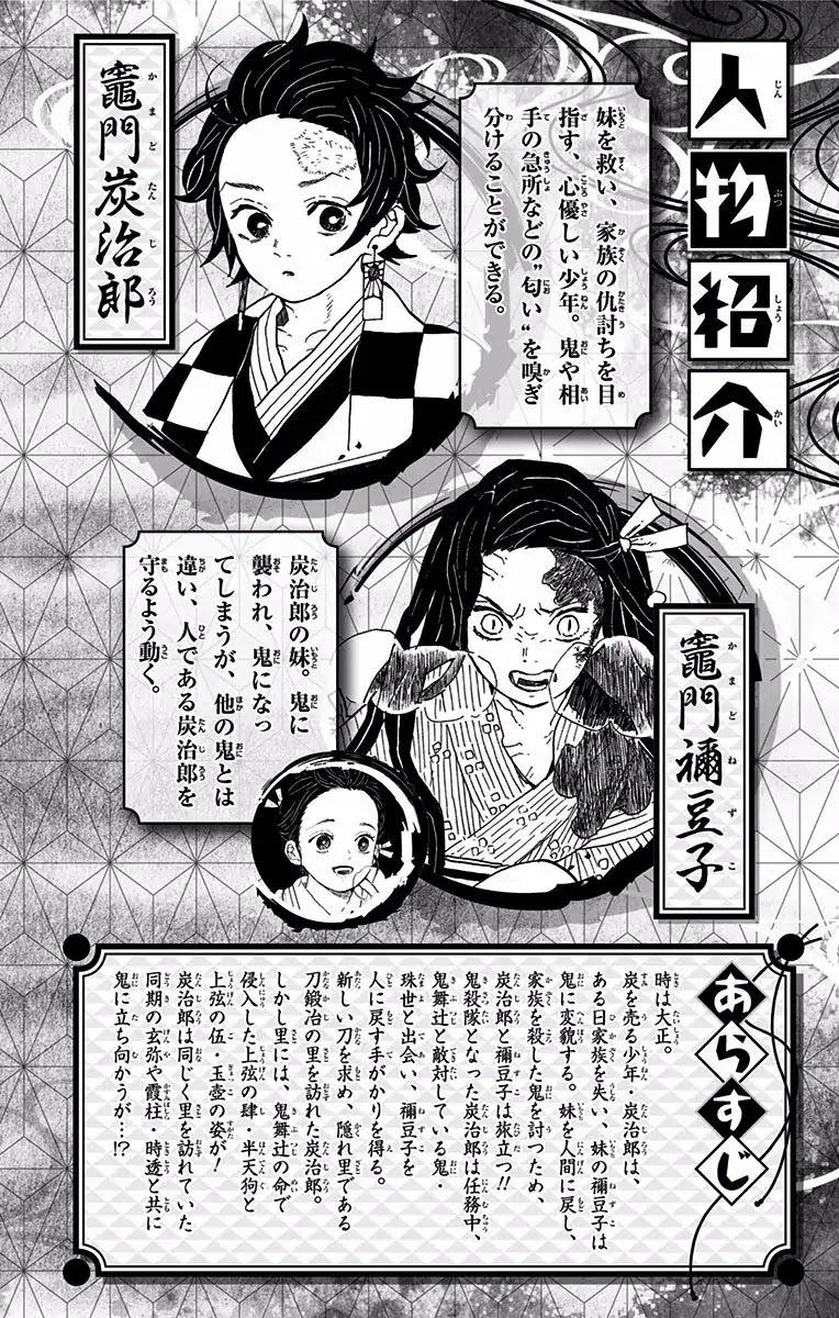 Kimetsu no Yaiba Chapter 115.5  Online Free Manga Read Image 3