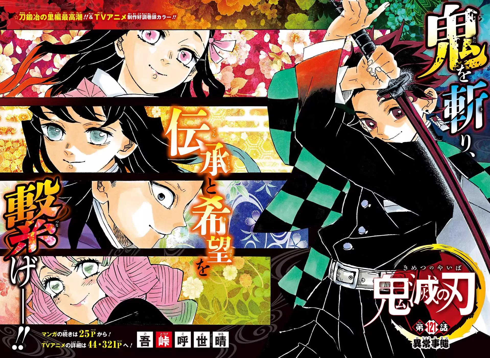Kimetsu no Yaiba Chapter 121  Online Free Manga Read Image 2