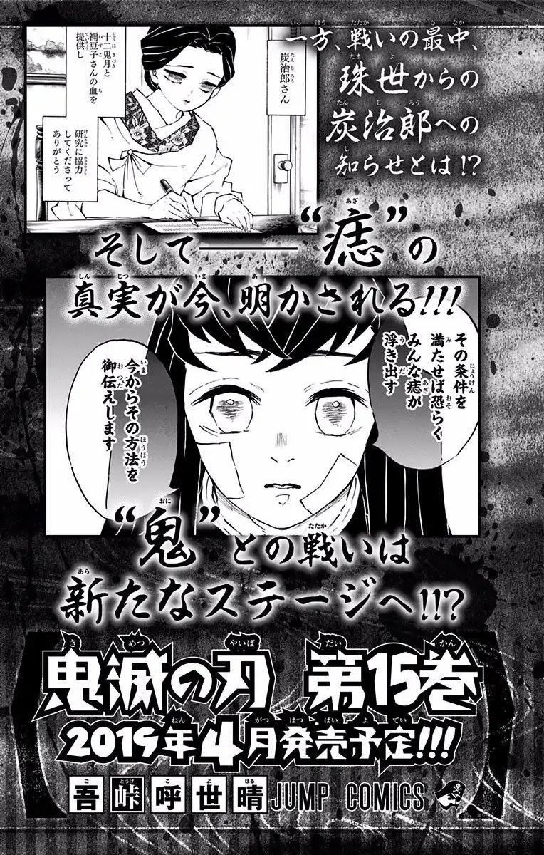 Kimetsu no Yaiba Chapter 124.5  Online Free Manga Read Image 16