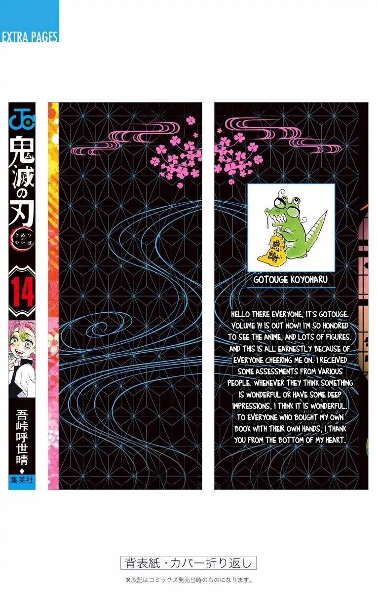 Kimetsu no Yaiba Chapter 124.5  Online Free Manga Read Image 17
