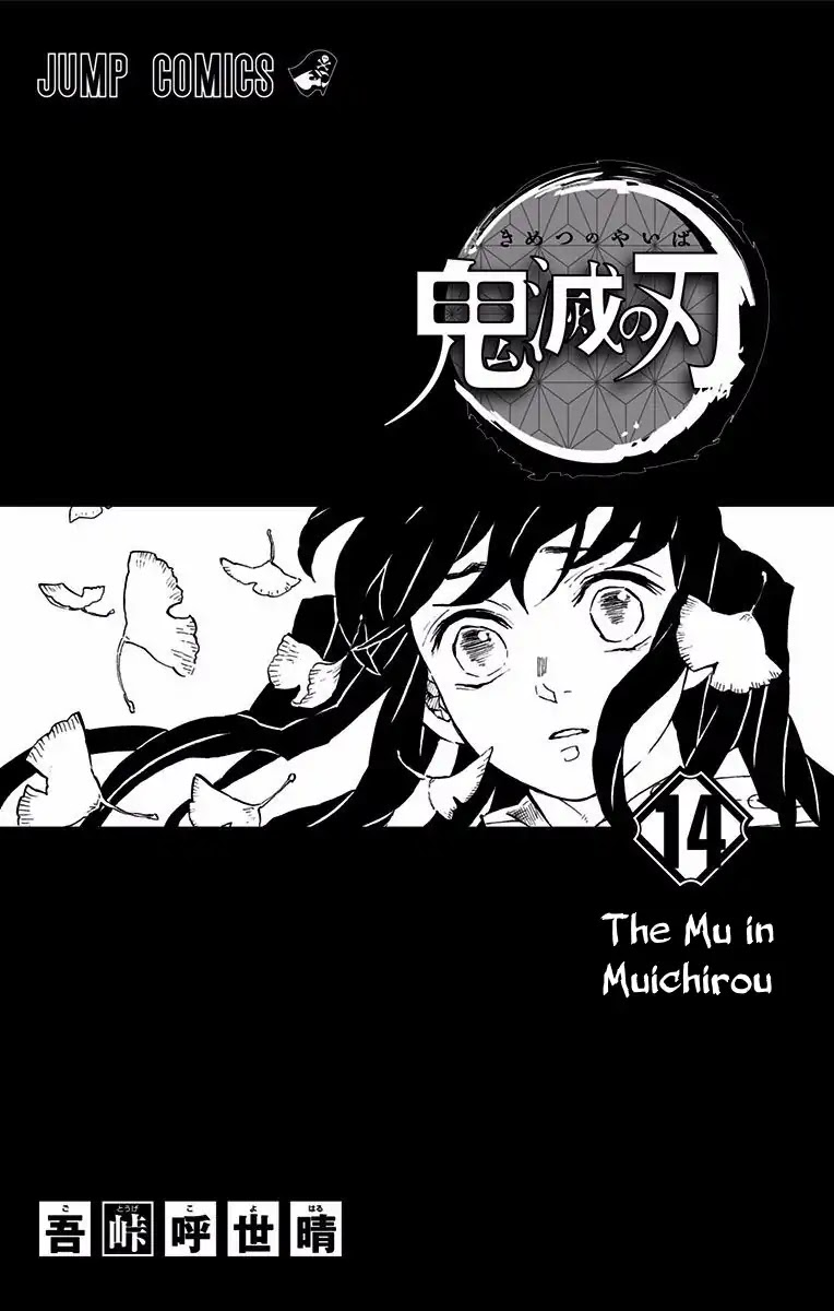 Kimetsu no Yaiba Chapter 124.5  Online Free Manga Read Image 2