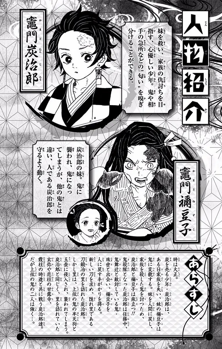 Kimetsu no Yaiba Chapter 124.5  Online Free Manga Read Image 3