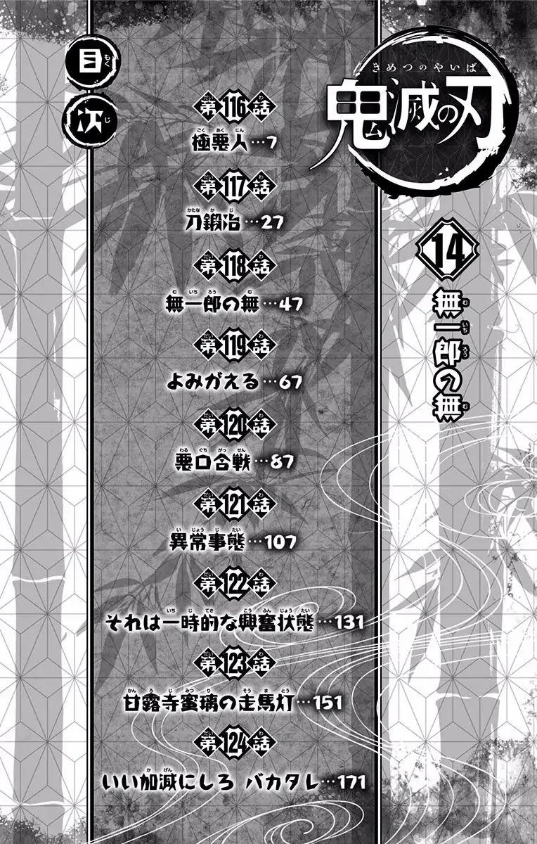 Kimetsu no Yaiba Chapter 124.5  Online Free Manga Read Image 5