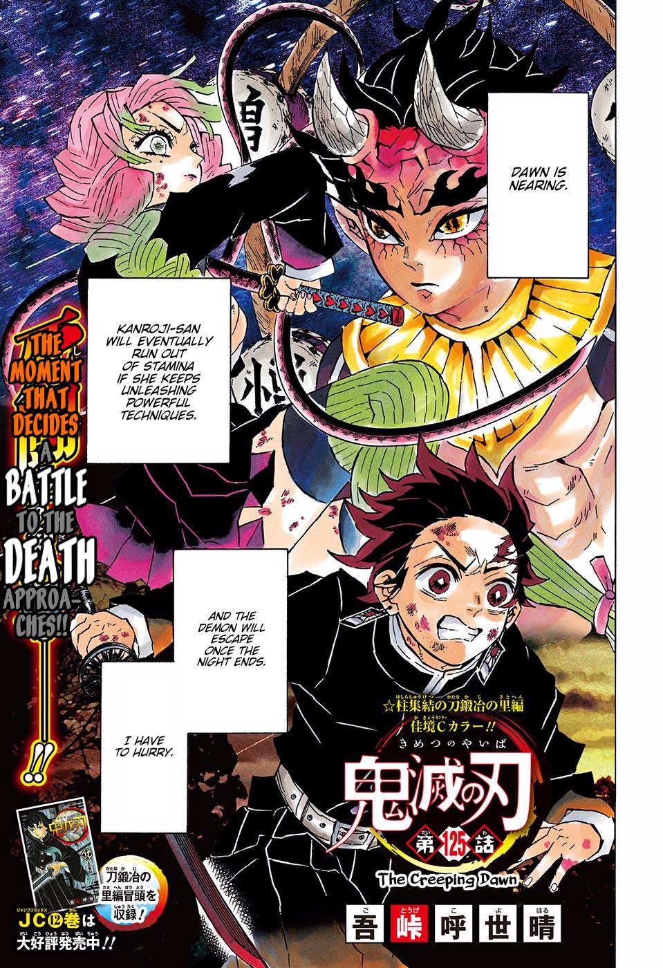 Kimetsu no Yaiba Chapter 125  Online Free Manga Read Image 1