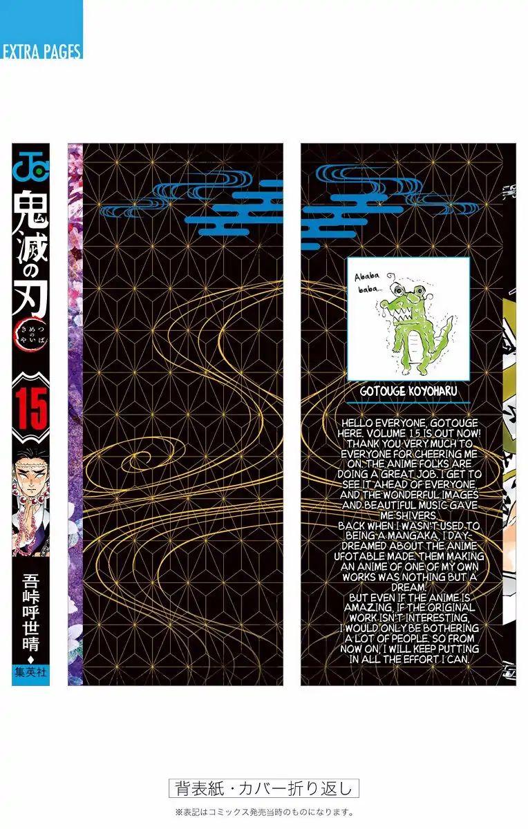 Kimetsu no Yaiba Chapter 133.5  Online Free Manga Read Image 16