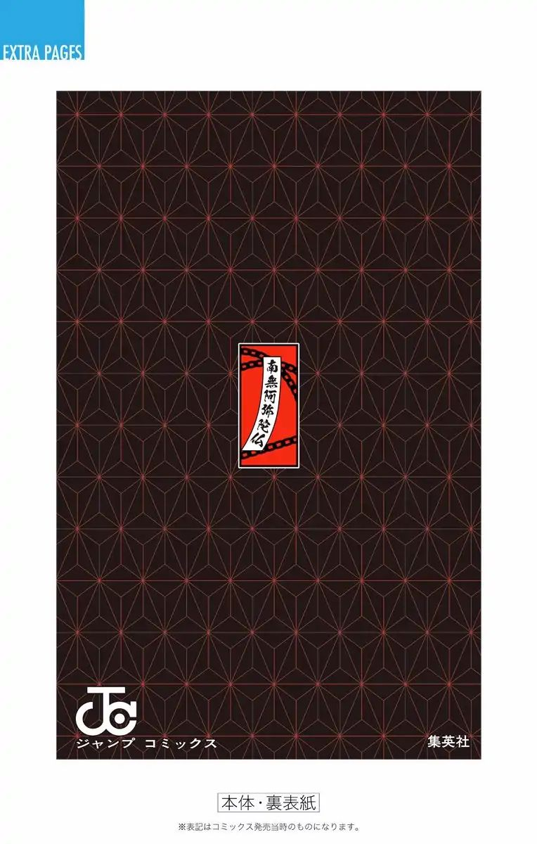 Kimetsu no Yaiba Chapter 133.5  Online Free Manga Read Image 18