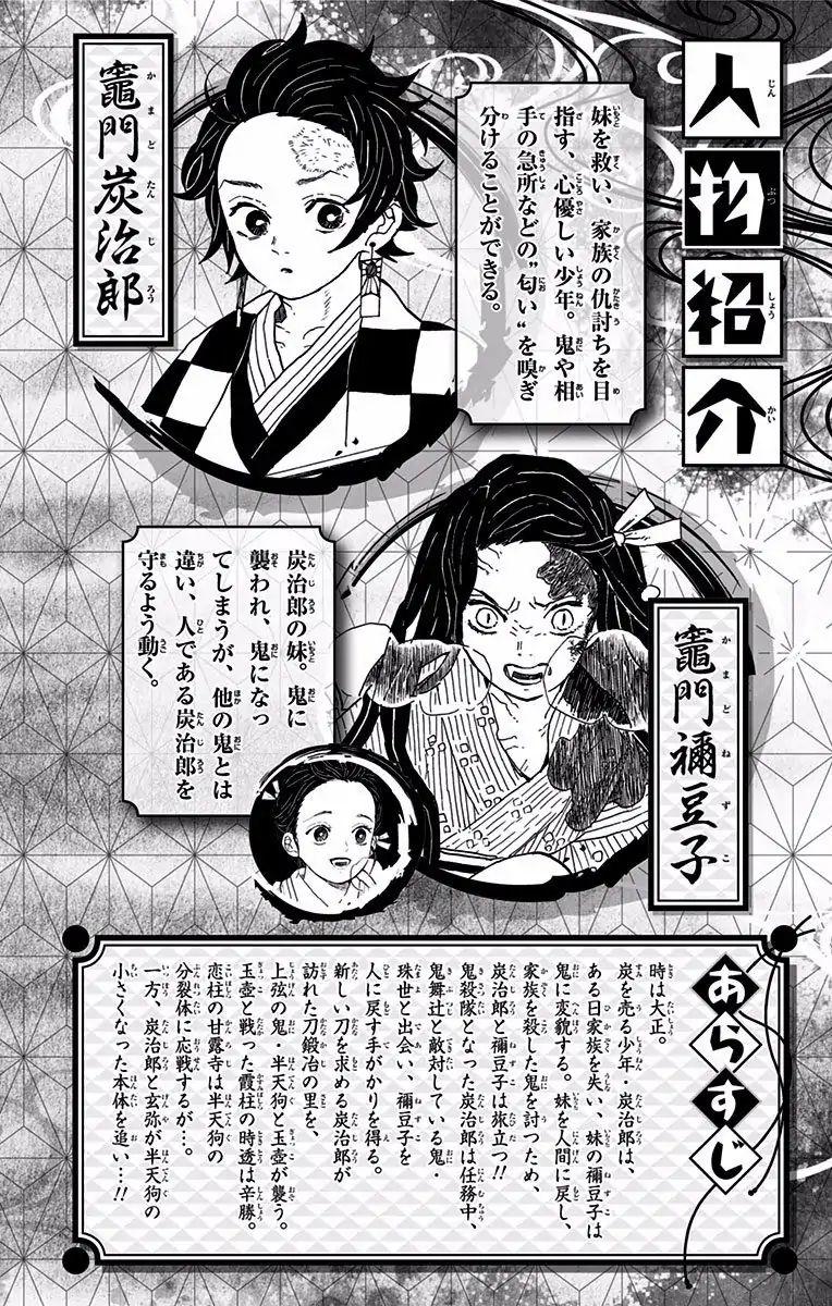 Kimetsu no Yaiba Chapter 133.5  Online Free Manga Read Image 3