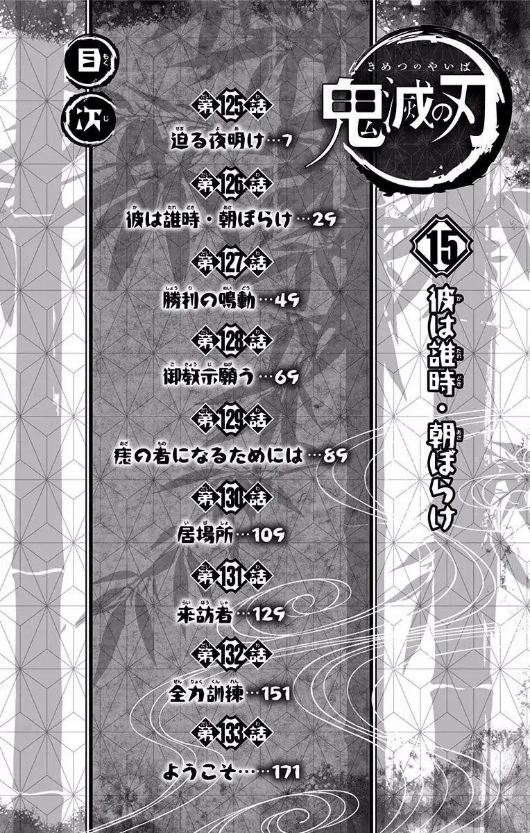 Kimetsu no Yaiba Chapter 133.5  Online Free Manga Read Image 5