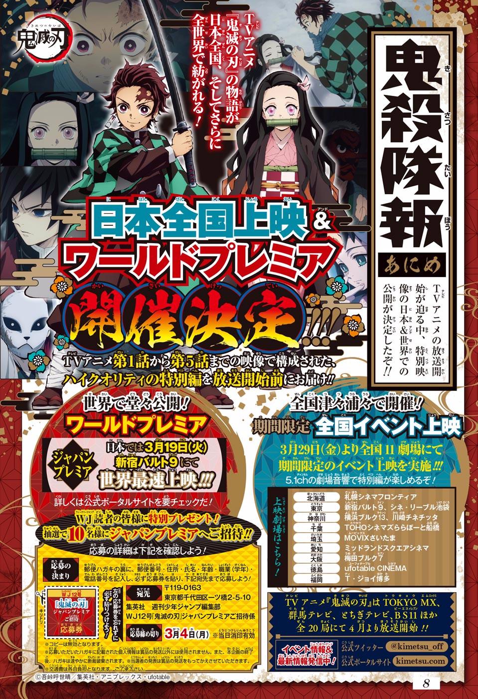 Kimetsu no Yaiba Chapter 146  Online Free Manga Read Image 20
