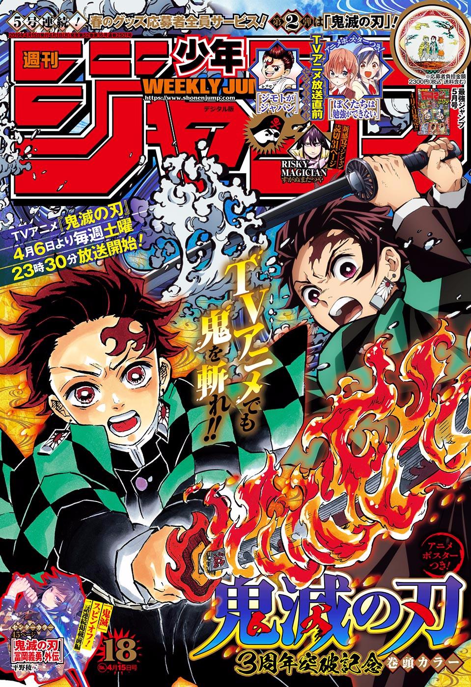 Kimetsu no Yaiba Chapter 152  Online Free Manga Read Image 1