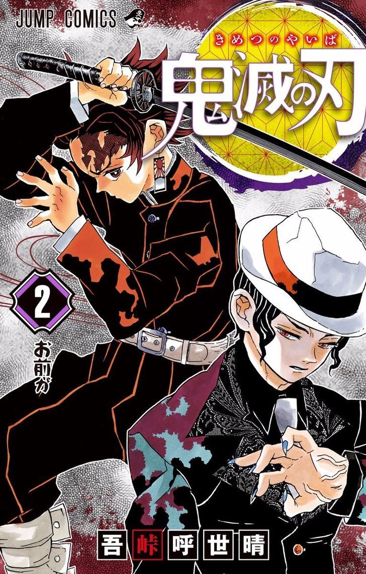 Kimetsu no Yaiba Chapter 16.5  Online Free Manga Read Image 1