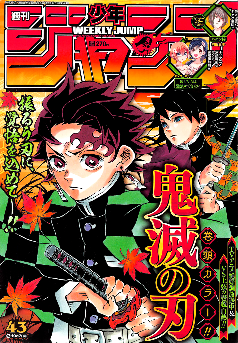 Kimetsu no Yaiba Chapter 175  Online Free Manga Read Image 1
